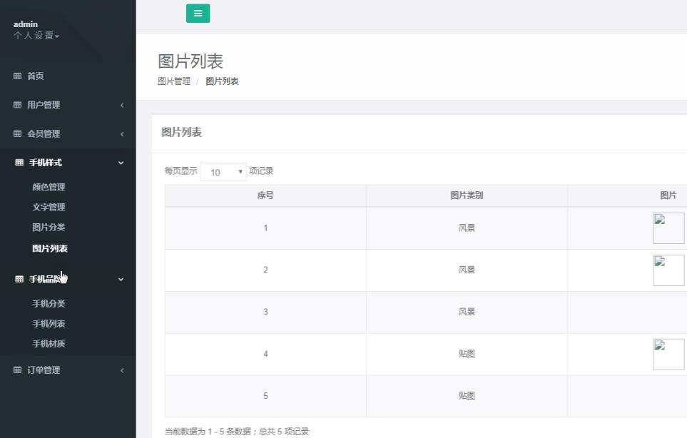 Thinkphp内核手机壳DIY定制平台源码