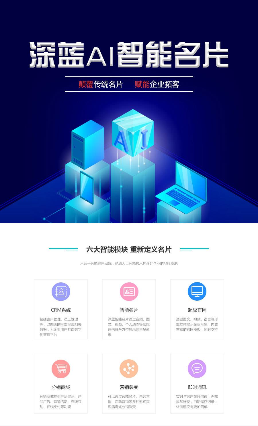 微擎微赞通用功能模块 深蓝AI智能名片小程序V2.7.0 原版