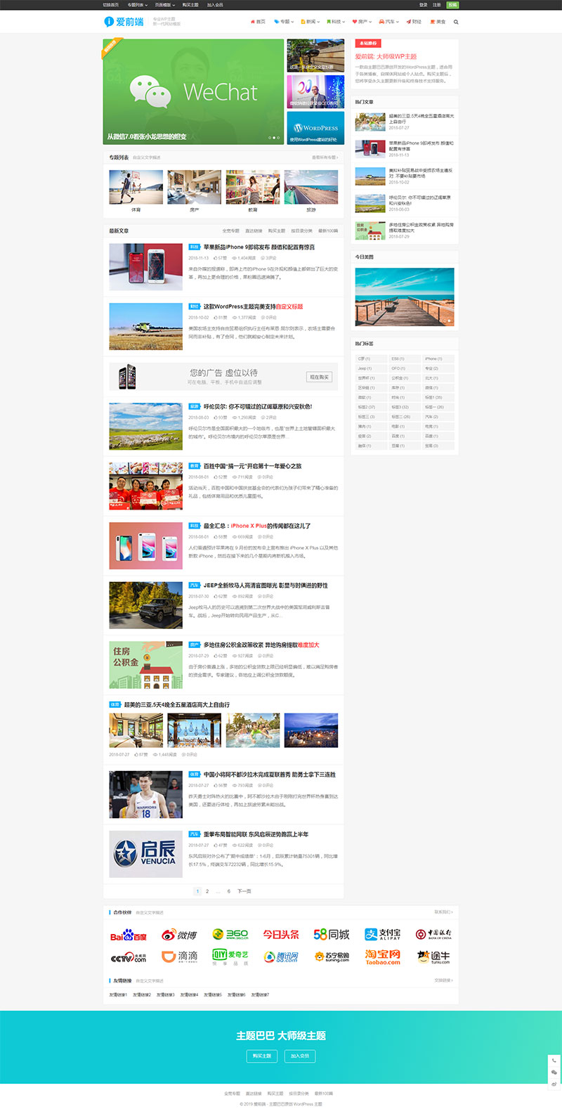 WordPress响应式自媒体资讯主题下载 主题巴巴爱前端V1.0.1