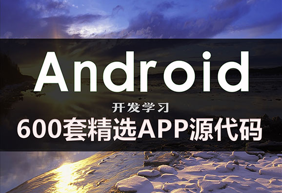 600套精选安卓APP源码 Android开发学习项目实例